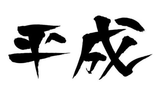 【平成終わる】サイト移行のお知らせ